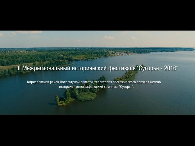 3-й исторический фестиваль Сугорье
