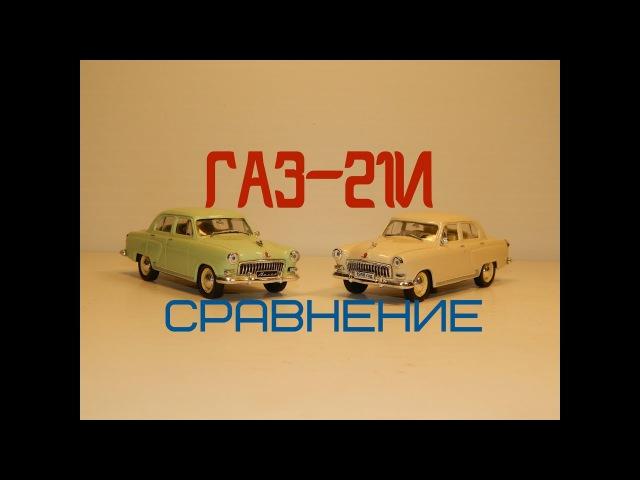 ГАЗ-21И