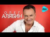 Олег Алябин  - Я живу лишь тобой