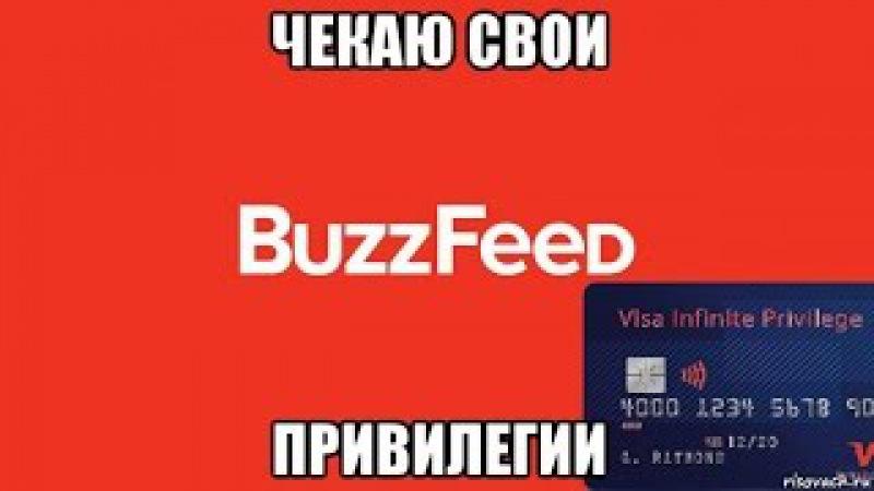 Чекаем привилегии вместе с Buzzfeed Russia