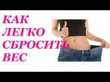 Два простых способа, как легко сбросить вес. Николай Пейчев.