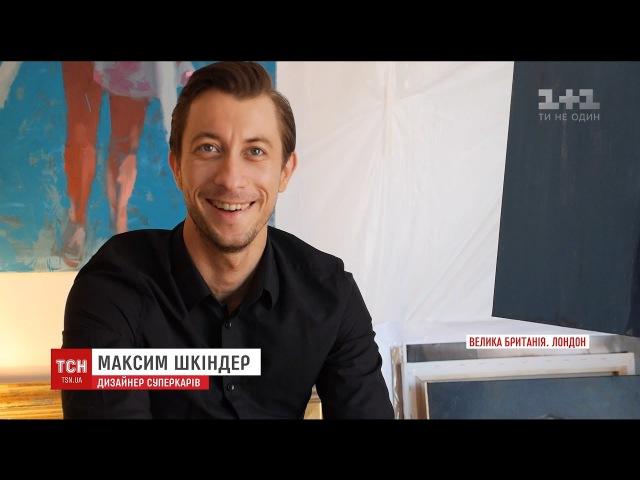 Від трієчника, який любив малювати, до дизайнера McLaren історія українця Максима Шкіндера