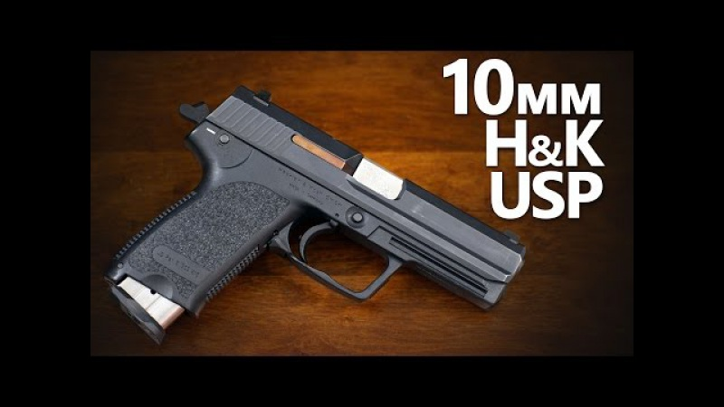 4K Tutorial: HK USP 10mm - 10 is the Correct Amount of Millimeters