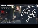 Обе Две Сэлинджер Live Владивосток 10 03 2017