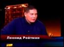 Откровение Ройтмана часть2 Самое Скандальное интервью в Мире!