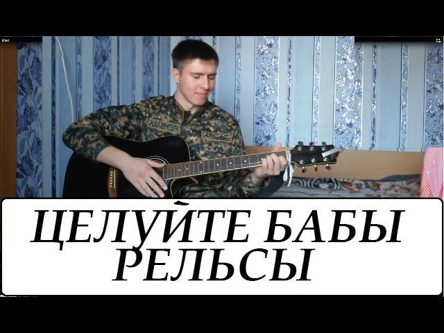 Армейская ЦЕЛУЙТЕ БАБЫ РЕЛЬСЫ кавер Дембельская песня