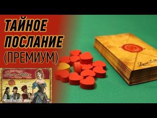 Геймплей 40 - Love Letter Premium (Тайное Послание Премиум издание) 4 игрока