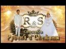 Шикарная цыганская свадьба Рубена и Снежаны г.Одесса 1 день 4 часть