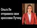 Ольга Ли отправила свои кроссовки Путину