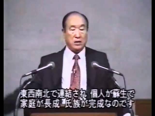 1 января 1991 года. Новогоднее послание Учителя Муна.