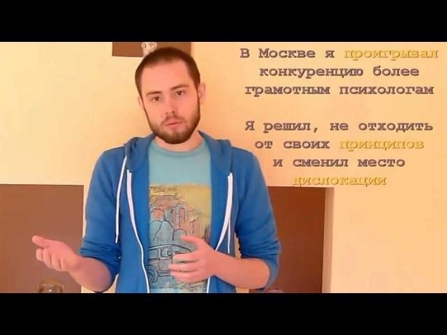 психолог Игорь Неповинных - о моём переезде в Ейск