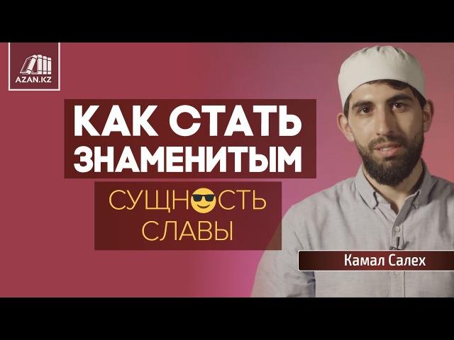 КАК СТАТЬ ЗНАМЕНИТЫМ 😎 || Сущность славы - Камал Салех | www.azan.kz