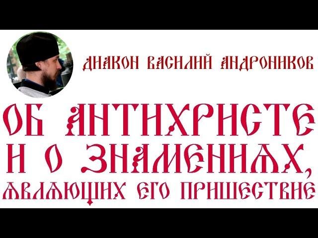 Об антихристе и о знамениях, являющих его пришествие – диакон Василий Андроников. Лекция в МСДУ