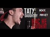 Тату Daughtry - Нас Не Догонят (Cover by ROCK PRIVET)