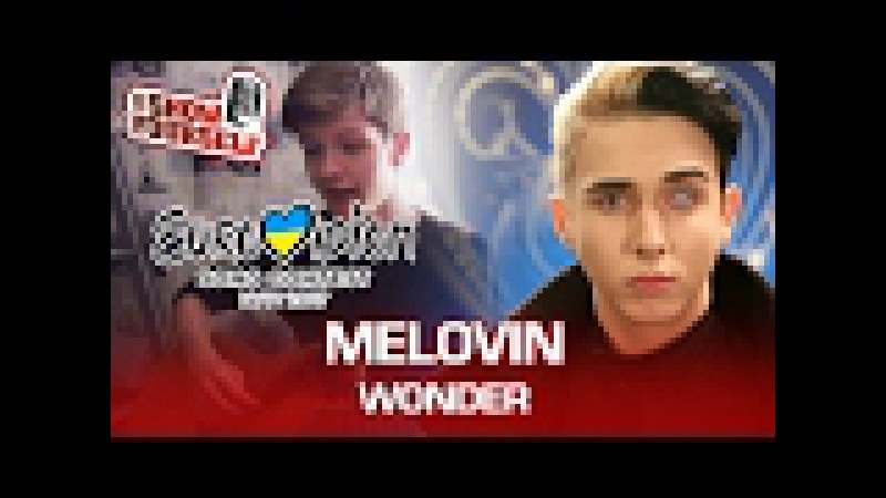 MELOVIN Wonder live cover Eurovision Євробачення Владислав Бойко ShowYourself