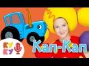 КУКУТИКИ - КАП КАП Караоке - Развивающая песенка мультик для детей про мячик зайк...