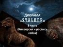Диорама Сталкер 8 часть Конверсия и роспись собак Diorama Stalker part 8