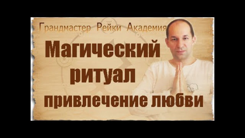 Магический Ритуал Привлечения Любви - Сатья Ео'Тхан - Гранд Мастер Рейки Академия