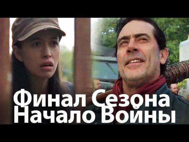 Ходячие Мертвецы 7 сезон 16 серия. Промо, обзор. Финал Сезона, Начало Войны