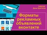 Форматы рекламных объявлений (отрывок из вебинара реклама вконтакте)
