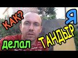 Тандыр своими руками, инструкция | Tandoor your hands, guide
