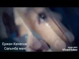 Ержан Кенесов - Сағынба мені (2017)