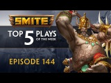 SMITE - Топ 5 Игровых Моментов #144