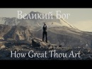 How Great Thou Art -Великий Бог (Russian Version)