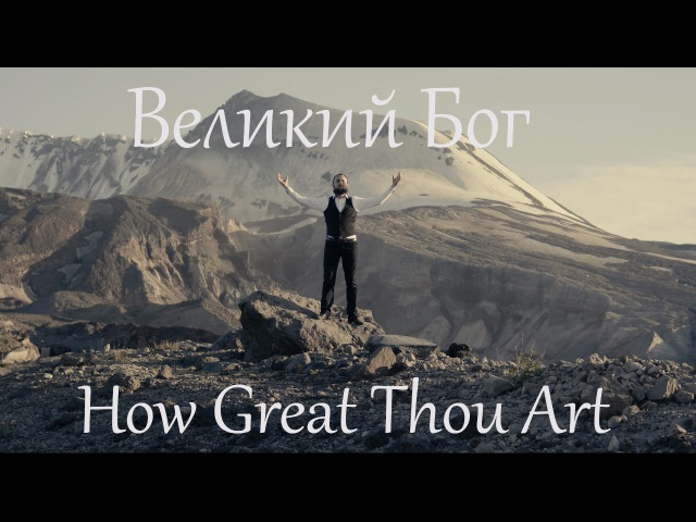 How Great Thou Art -Великий Бог (Russian Version)