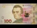 100 гривень (Тарас Шевченко)