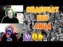 Видеочат без лица 06 - В поисках одноглазой девушки