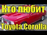 Музыка Агата Кристи - Сказочная тайга  Toyota Corolla Terce Sprinter Probox Succeed Belta Fielder