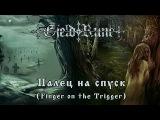 GjeldRune - Палец на спуск (Finger on the Trigger)