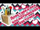 DIY Подставка для косметических кисточек Организация рабочего стола с Kotanika
