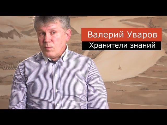 Хранители знаний. Валерий Уваров