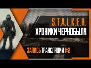 PHombie против S.T.A.L.K.E.R.: Хроники Чернобыля! Запись 2