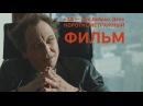 3Д — Дух Добрых Дел (фильм)