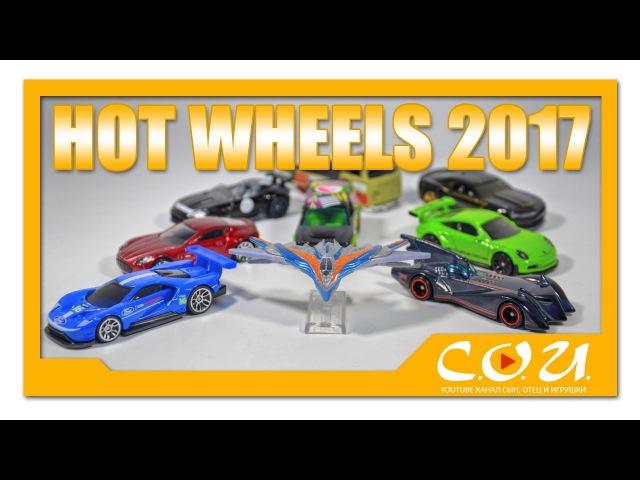 9 моделей Хот Вилс 2017 | Milano, Batmobile STH, Fandango, Porsche, Camaro | Hot Wheels 2017