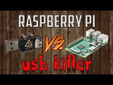 USB Killer vs Raspberry Pi