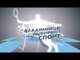 Владимирцы выбирают спорт Даниил Демьянов