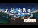 Van Gogh - The Starry Night梵高《星月夜》VR版 - 3D 360° experience