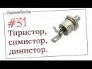 Урок №31 Тиристор симистор динистор