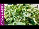 Легкий Салат из Молодой Капусты и Соевого Соуса   Spring Cabbage Salad Recipe