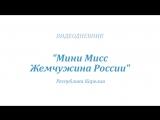 Мини Мисс Жемчужина России -2017