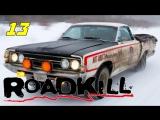 Roadkill 13 The Ranchero Returns! Alaska or Bust  The Sequel Part 1 [BMIRussian]