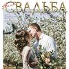 """Свадебный журнал """"Ваша Свадьба"""" Волгоград."""