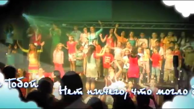 Сверхъестественный Бог - Hillsong Kids.mp4