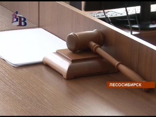 Осуждена сотрудница администрации Лесосибирска