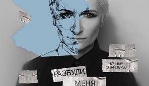 Диана Арбенина — «Разбуди меня»