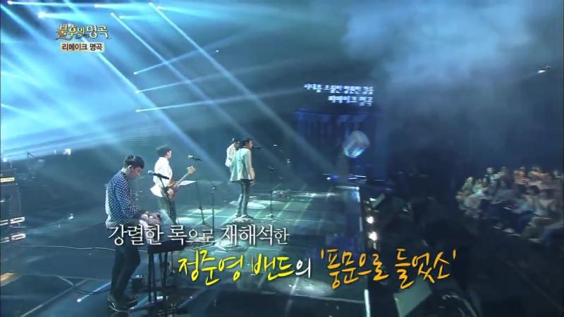 Jung JoonYoung Band - I Heard a Rumor _ 정준영 밴드 - 풍문으로 들었소 [Immortal Songs 2]